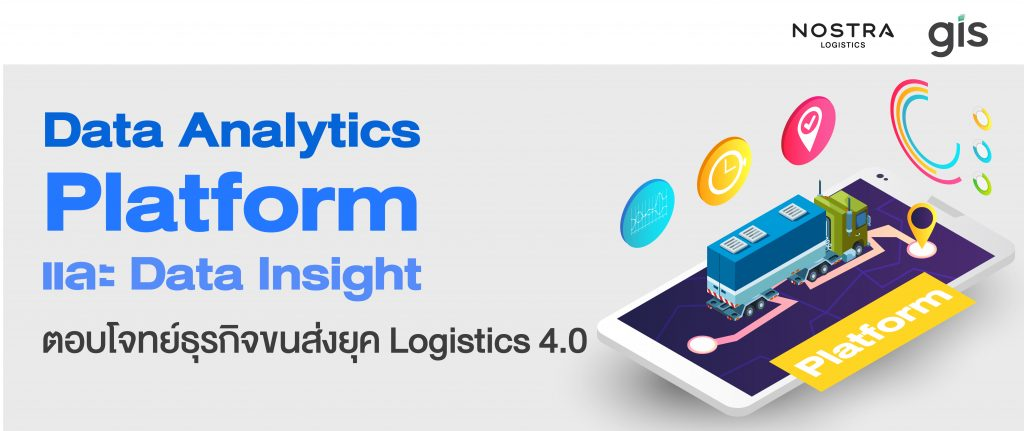 NOSTRA LOGISTICS Data Analytics Platform